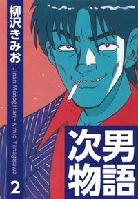 次男物語(2)