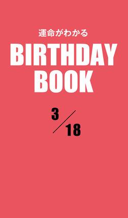 運命がわかるBIRTHDAY BOOK  3月18日-電子書籍