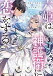 六姫は神護衛に恋をする 最強の守護騎士、転生して魔法学園に行く 【電子特典付き】