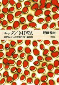 エッグ/MIWA―21世紀から20世紀を覗く戯曲集―