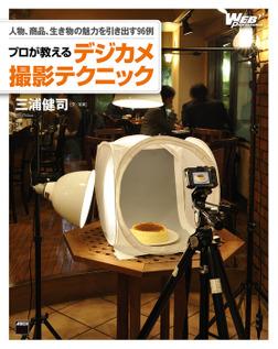 人物、商品、生き物の魅力を引き出す96例 プロが教えるデジカメ撮影テクニック-電子書籍
