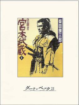 決闘者 宮本武蔵(1)-電子書籍