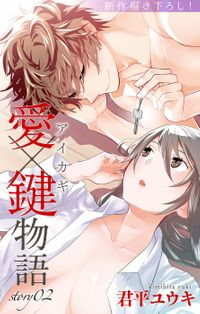 Love Jossie 愛×鍵物語 story02