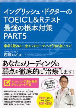 イングリッシュ・ドクターのTOEIC®L&Rテスト最強の根本対策PART5-電子書籍