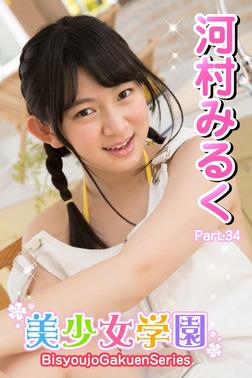 美少女学園 河村みるく Part.34-電子書籍