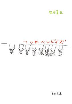 つりわベイビイズ-電子書籍