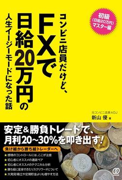 コンビニ店員だけど、FXで日給20万円の人生イージーモードになった話-電子書籍
