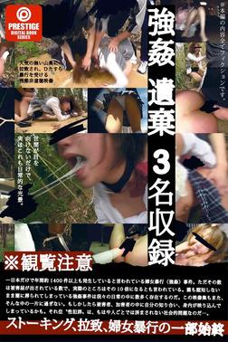 強姦 遺棄-電子書籍