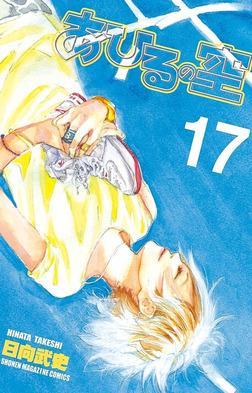 あひるの空(17)-電子書籍
