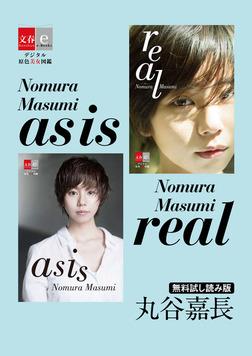 as is / real Nomura Masumi 無料試し読み版-電子書籍