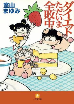 ダイエットただいま全敗中!!(小学館文庫)-電子書籍