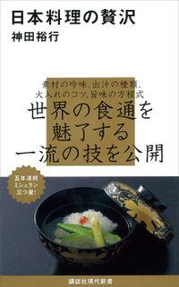 日本料理の贅沢