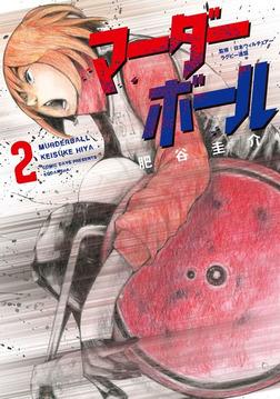 マーダーボール(2)-電子書籍