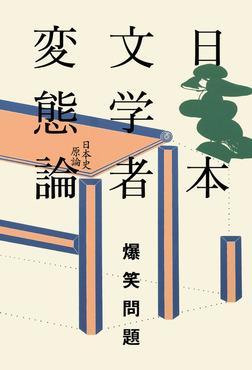 日本文学者変態論-電子書籍