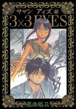 3×3EYES(40)-電子書籍