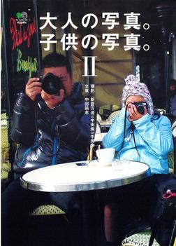大人の写真。子供の写真。〈2〉-電子書籍