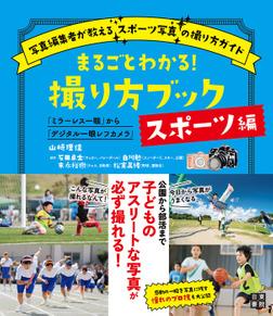 まるごとわかる! 撮り方ブック スポーツ編-電子書籍