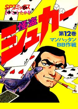 怪盗シュガー 12巻-電子書籍