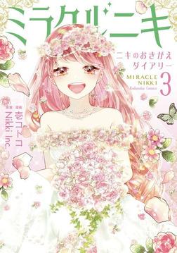 ミラクルニキ~ニキのおきがえダイアリー~(3)-電子書籍