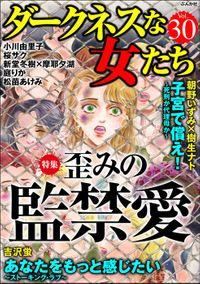ダークネスな女たち歪みの監禁愛 Vol.30