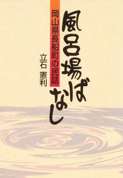 風呂場ばなし-岡山県長船町の民話--電子書籍