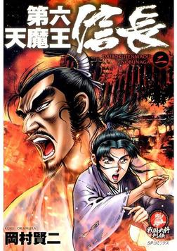 第六天魔王信長 2巻-電子書籍