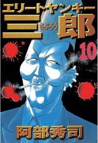 エリートヤンキー三郎(10)
