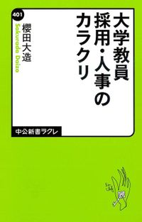 大学教員採用・人事のカラクリ(中公新書ラクレ)