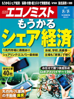 週刊エコノミスト (シュウカンエコノミスト) 2017年08月08日号-電子書籍