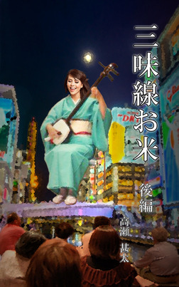 三味線お米 後編-電子書籍