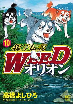 銀牙伝説WEEDオリオン 10-電子書籍