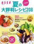 決定版!夏の大評判レシピ208