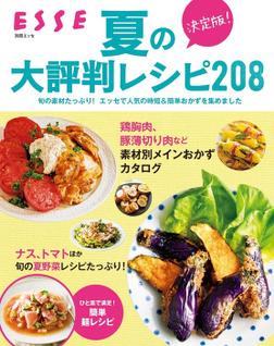 決定版!夏の大評判レシピ208-電子書籍