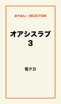 オアシスラブ3-電子書籍