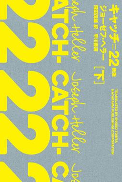 キャッチ=22〔新版〕 下-電子書籍