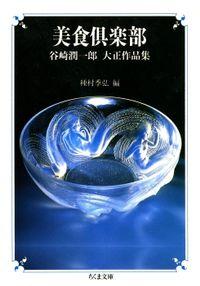 美食倶楽部 ――谷崎潤一郎 大正作品集