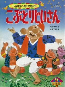 こぶとりじいさん ~【デジタル復刻】語りつぐ名作絵本~-電子書籍