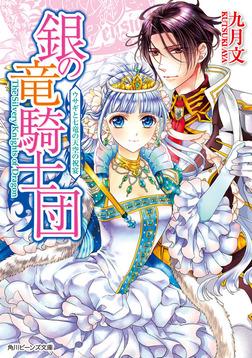 銀の竜騎士団 ウサギと七竜の天空の祝宴-電子書籍
