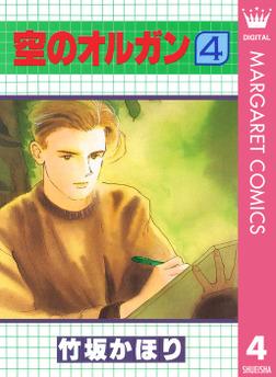 空のオルガン 4-電子書籍