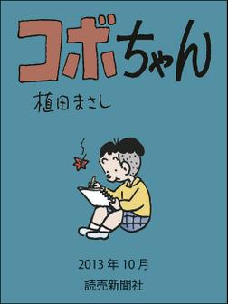 コボちゃん 2013年10月-電子書籍