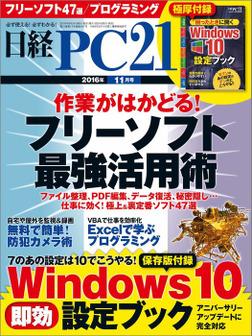 日経PC21 (ピーシーニジュウイチ) 2016年 11月号 [雑誌]-電子書籍
