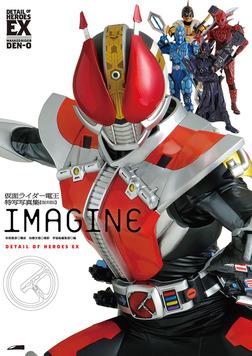 仮面ライダー電王特写写真集[IMAGINE]【復刻版】-電子書籍