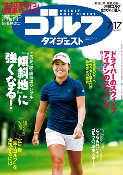 週刊ゴルフダイジェスト 2018/7/17号-電子書籍