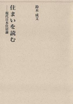 住まいを読む-現代日本住居論--電子書籍