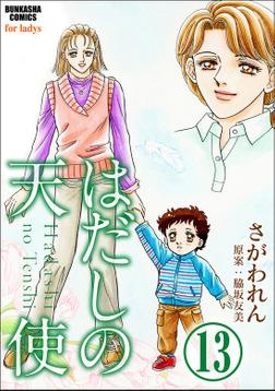 はだしの天使(分冊版) 【第13話】-電子書籍