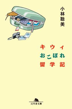 キウィおこぼれ留学記-電子書籍