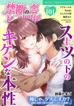 禁断の恋 ヒミツの関係 vol.101-電子書籍