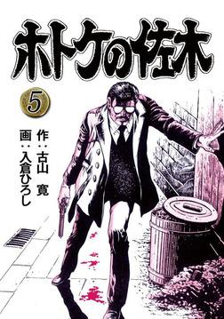 ホトケの佐木(5)-電子書籍