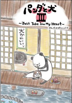 パンダと犬III-電子書籍