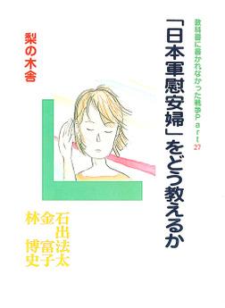 「日本軍慰安婦」をどう教えるか-電子書籍